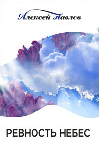 revnost-nebes