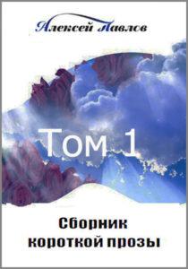 Алексей Павлов. Сборник короткой прозы. Том 1.