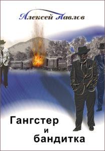 А. Павлов ГАНГСТЕР И БАНДИТКА (новелла)