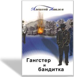 """Рассказ Алексея Павлова """"Гангстер и бандитка"""""""