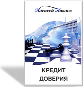 """Рассказ Алексея Павлова """"Кредит доверия"""""""