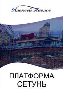 """А. Павлов """"ПЛАТФОРМА СЕТУНЬ"""" (рассказ)"""
