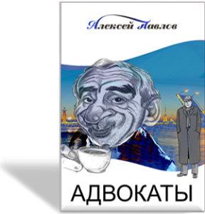 """Короткий рассказ """"АДВОКАТЫ"""""""
