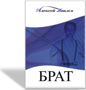 "Рассказ Алексея Павлова ""БРАТ"""
