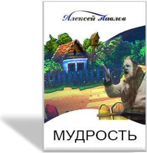 """Короткий рассказ """"МУДРОСТЬ"""""""