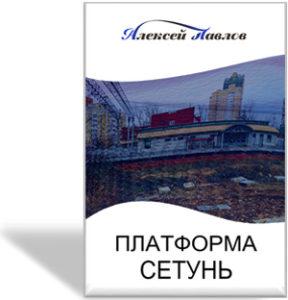 """Рассказ """"ПЛАТФОРМА СЕТУНЬ"""""""