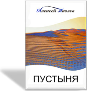 """Короткий рассказ """"ПУСТЫНЯ"""""""