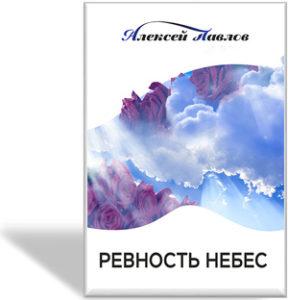 """Рассказ """"РЕВНОСТЬ НЕБЕС"""""""