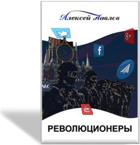 """Короткий рассказ """"РЕВОЛЮЦИОНЕРЫ"""""""