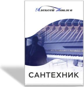 """Короткий рассказ """"САНТЕХНИК"""""""
