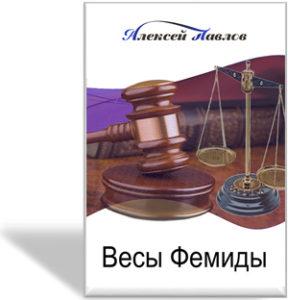 """Короткий рассказ """"ВЕСЫ ФЕМИДЫ"""""""